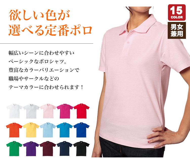 ユニフォームに最適なポケット無し定番ポロシャツ(34-ms3108)