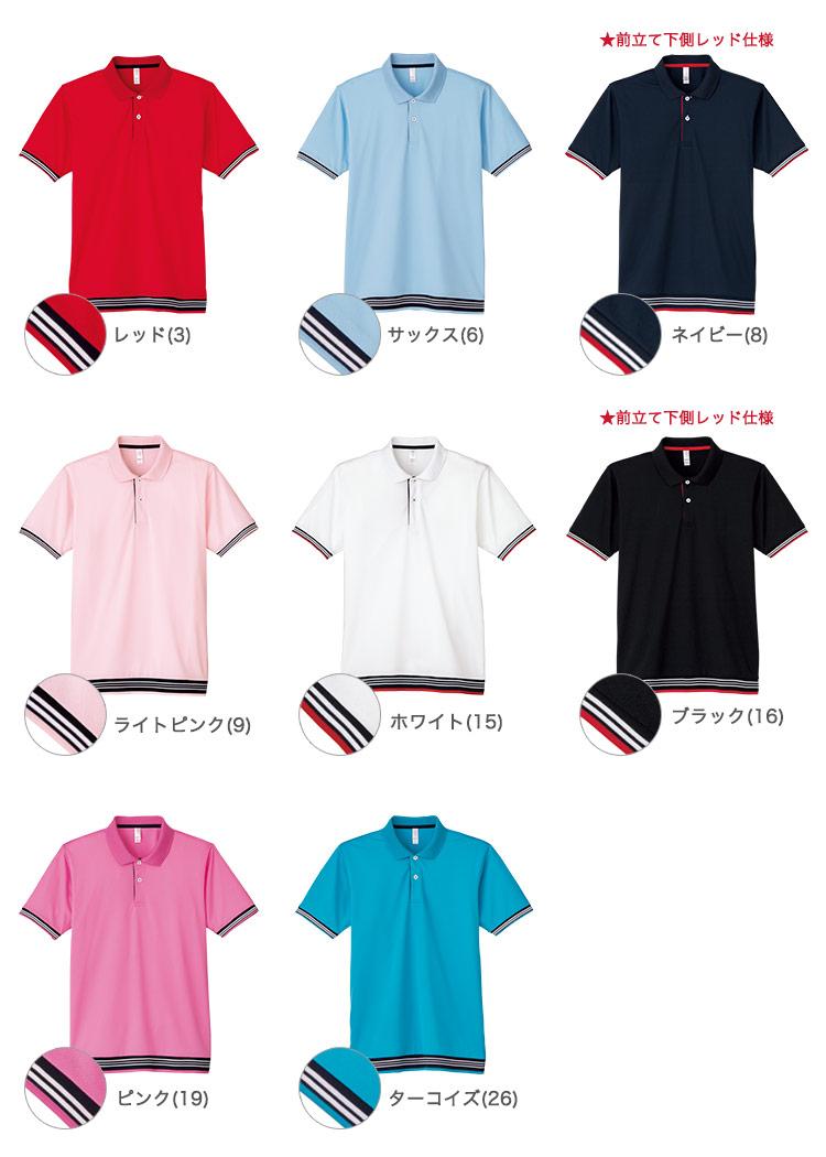 裾ラインリブポロシャツ(34-MS3117)のカラーバリエーション