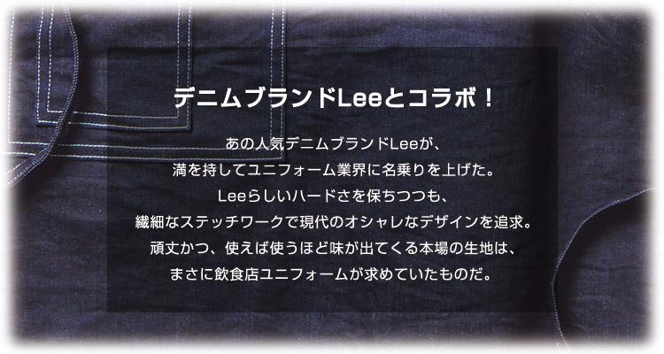 Leeユニフォーム