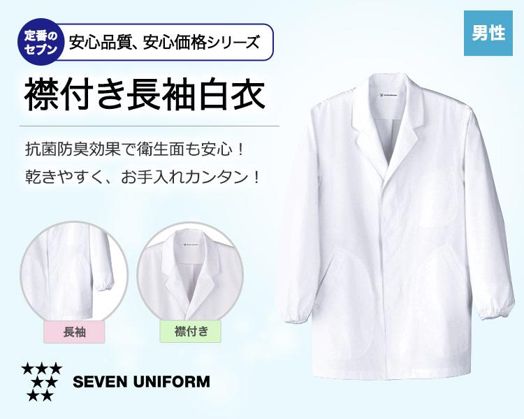 抗菌防臭加工で安心!洗濯後の乾きも早くお手入れカンタンなセブンの長袖白衣
