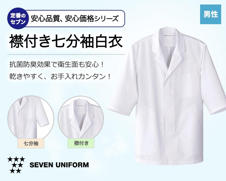 抗菌防臭加工で安心!洗濯後の乾きも早くお手入れカンタンなセブンの七分袖白衣
