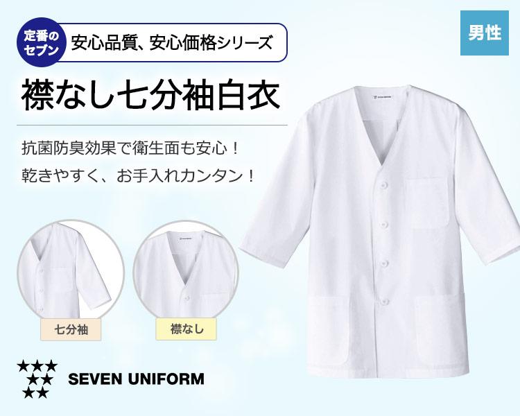 抗菌防臭加工で安心!洗濯後の乾きも早くお手入れカンタンなセブンの襟なし七分袖白衣