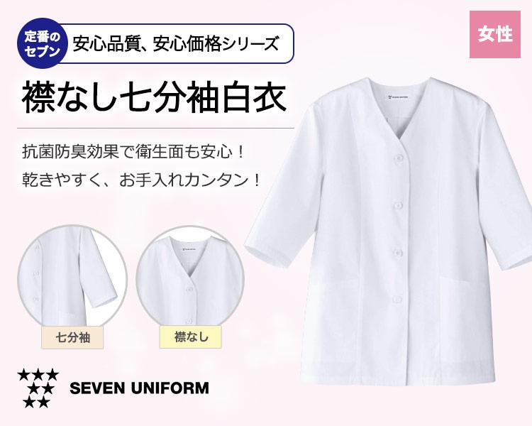 抗菌防臭効果で衛生的!乾きやすく、お手入れ簡単の襟なし七分袖白衣