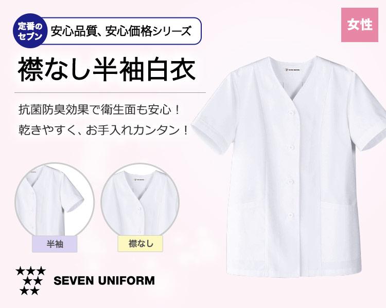 抗菌防臭効果で衛生的!乾きやすく、お手入れ簡単の襟なし半袖白衣