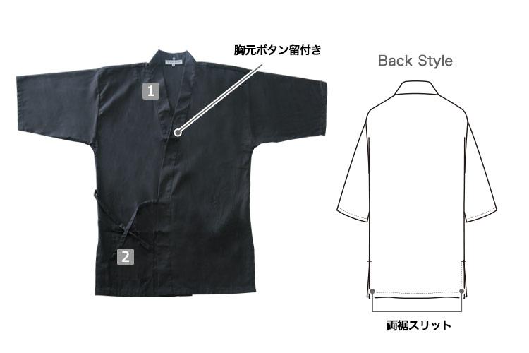 作務衣上衣(35-EA3061)のおすすめポイント
