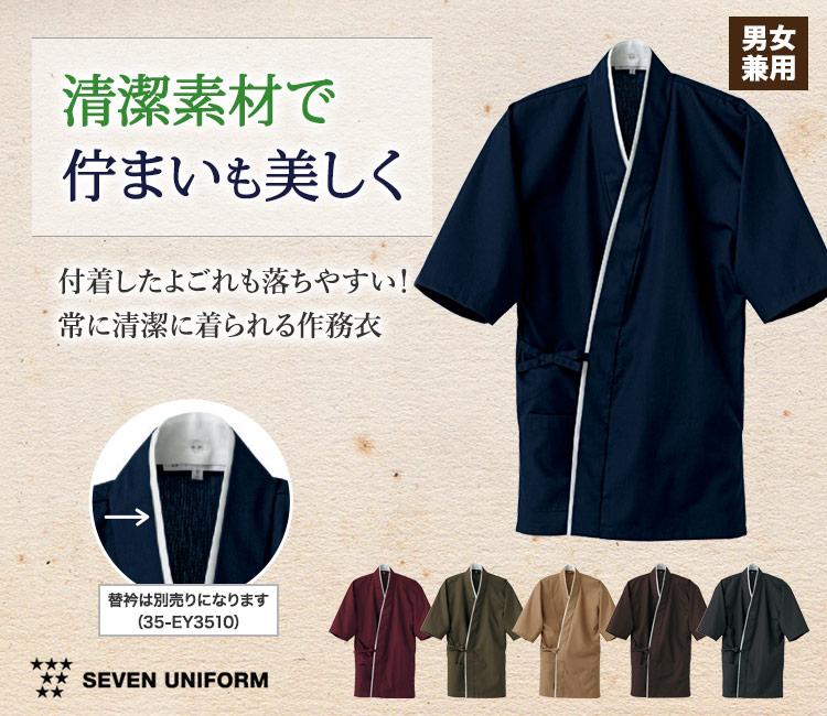 セブンの作務衣上衣