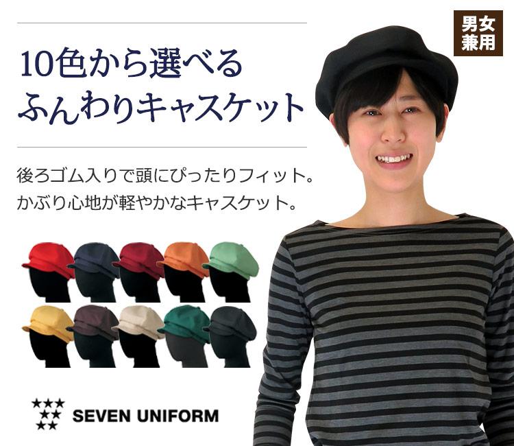 10色から選べる。後ろゴム入りふんわりキャスケット