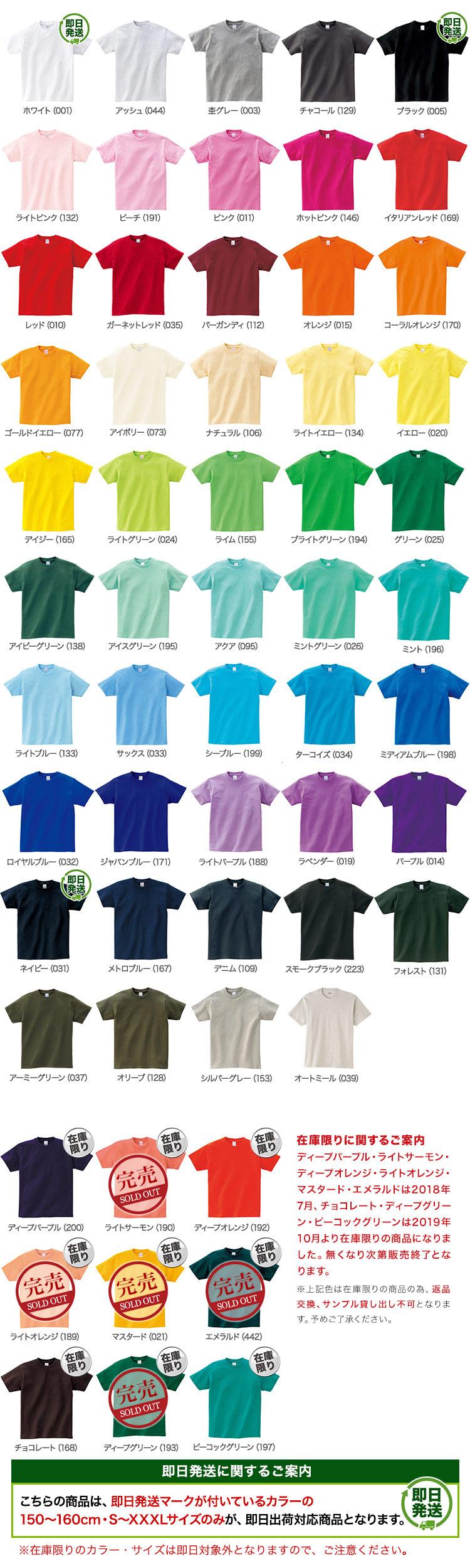 トムスのヘビーウェイトTシャツ(41-00085CVT)のカラーバリエーション画像