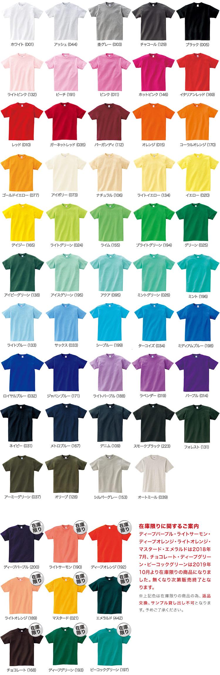 ヘビーウェイトTシャツ(41-00085CVT)のカラーバリエーション
