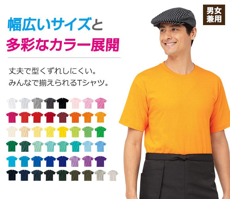 丈夫で着崩れしにくい!幅広いサイズ展開と多彩なカラーバリエーションでみんなで揃えられるTシャツ
