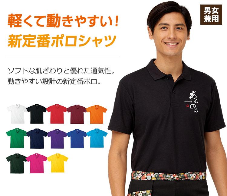 軽くて動きやすい定番ポロシャツ!ソフトな肌ざわりと優れた通気性で快適な着心地。
