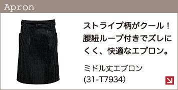 ミドル丈エプロン