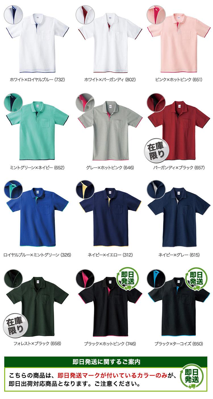 レイヤードポロシャツ(41-00195BYP)のカラーバリエーション