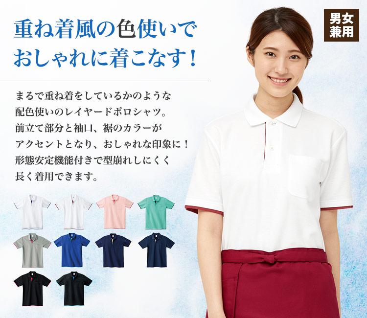 配色使いがおしゃれで人気のポロシャツ