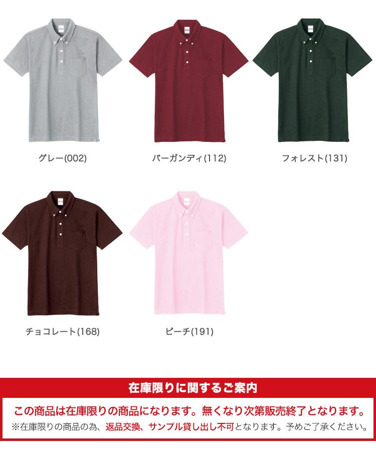 トムスのスタンダードボタンダウンポロシャツ(41-00225SBP)在庫限りのカラーバリエーション画像
