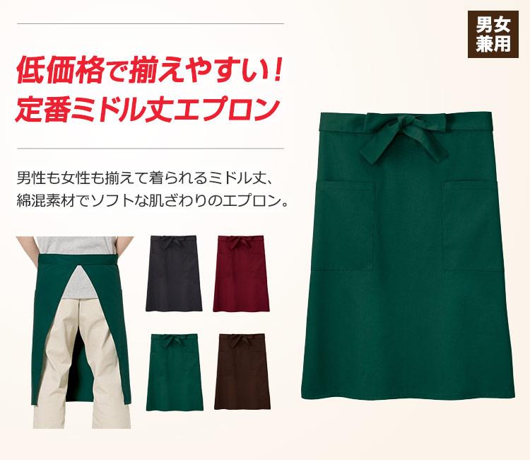 男性も女性も揃えて着用できるミドル丈。綿混素材でソフトな肌ざわりの激安エプロン。