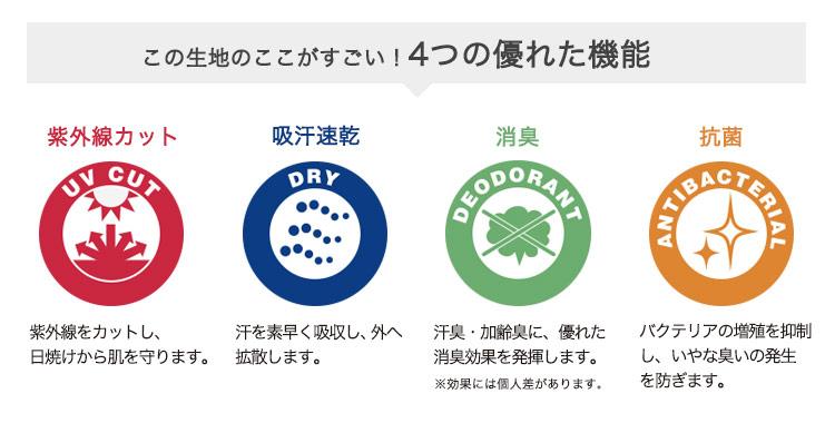 ドライ・UVカット・抗菌・消臭の4つの優れた機能