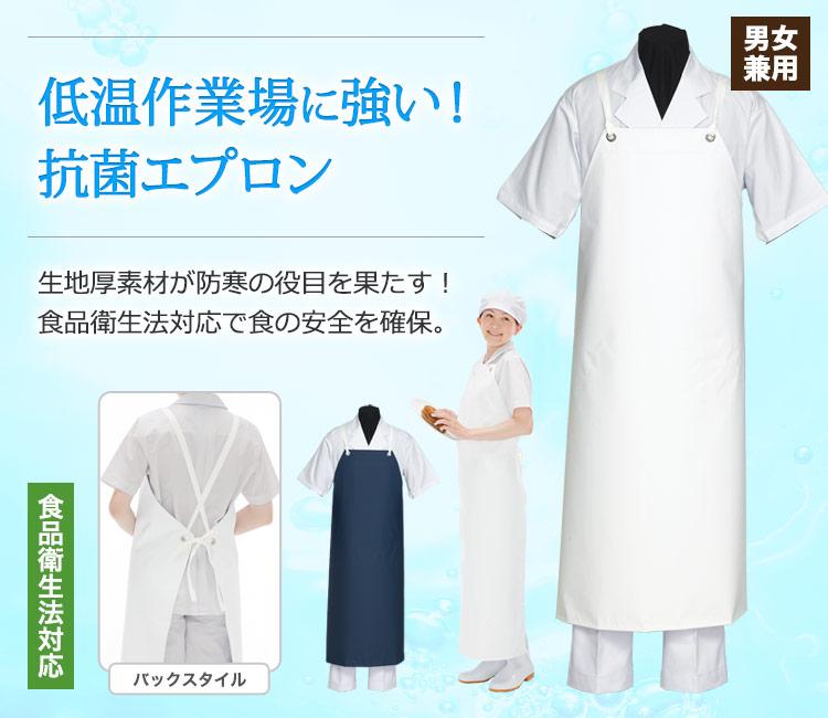 シャバルバプロ抗菌前掛(52-674)