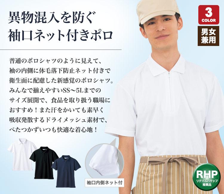 異物混入防止仕様の袖口ネット付きポロシャツ(71-2-571)