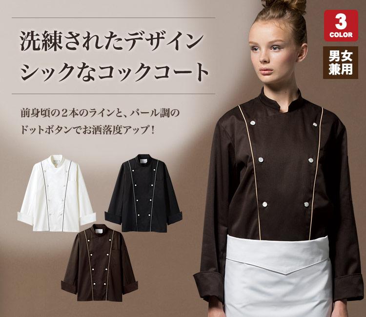 洗練されたデザインのシックなコックコート