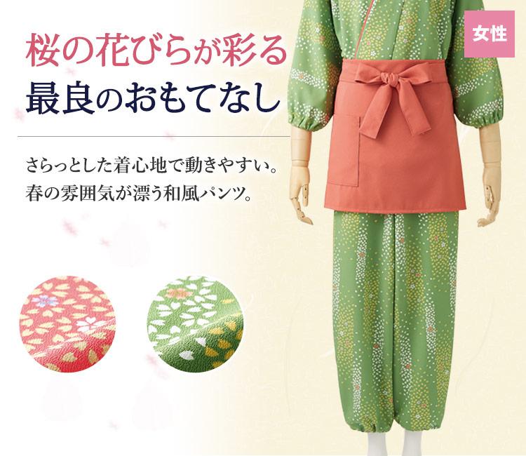 春の桜柄が愛らしさを演出。さらっとした着心地で動きやすい和風パンツ。