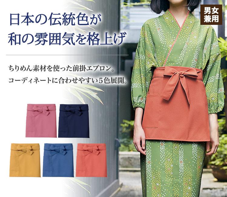 日本の伝統色が和の雰囲気を格上げする。ちりめん素材の和風前掛エプロン。