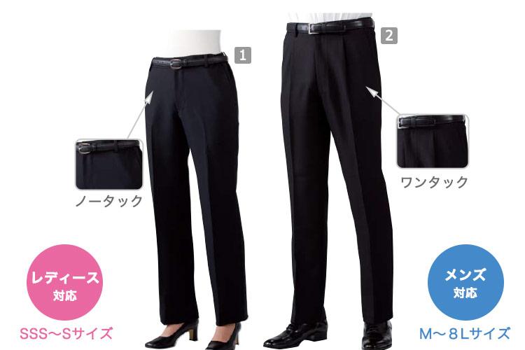 黒パンツの商品詳細