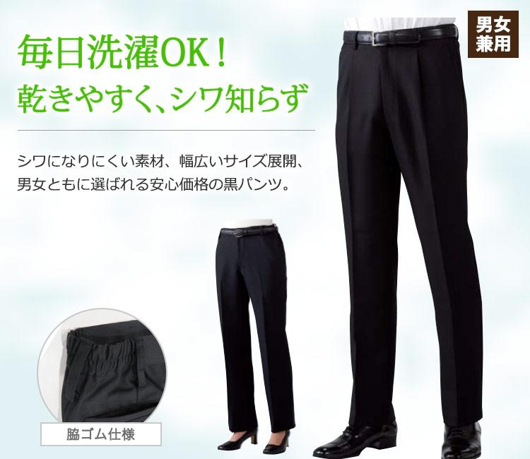 快適な穿き心地が続くイージーケアな黒パンツ。幅広いサイズ展開で男女ともに揃えやすい!