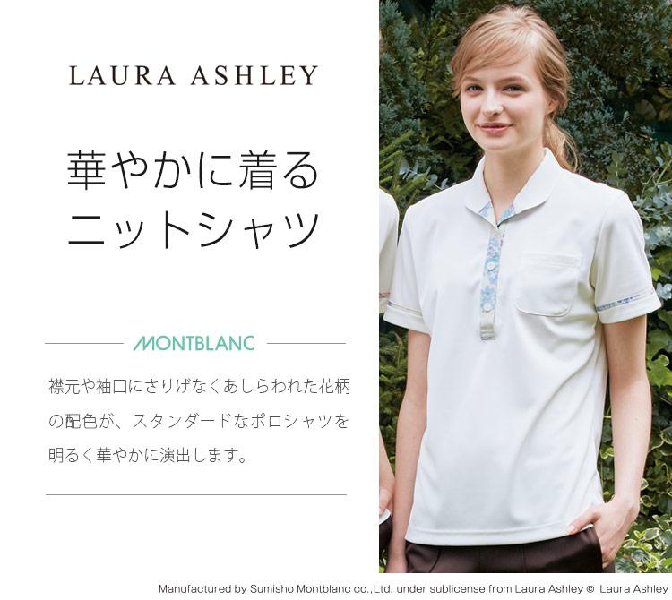 ローラ アシュレイ ポロシャツ 71-LW201