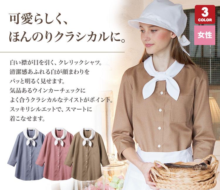 大き目リボンが可愛い、白い襟が目を引くクレリックシャツ