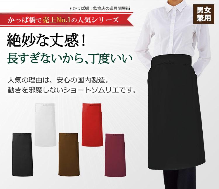 かっぱ橋で一番売れている!安心の日本製ショートソムリエエプロン。