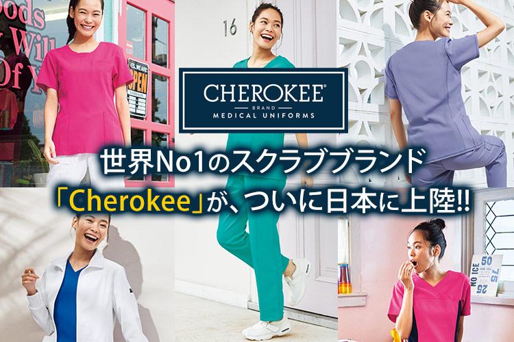 世界でNo1スクラブブランドCherokeeチェロキー