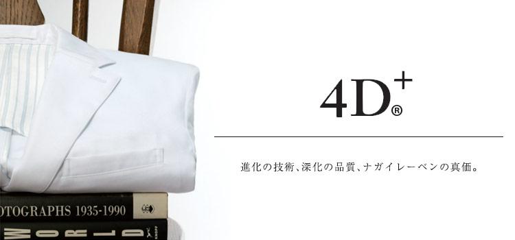 ナガイレーベンの時間が経っても変わらない高品質・4D+