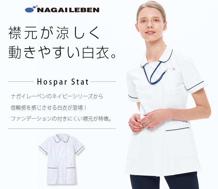 ナガイレーベンの白衣 ho1672