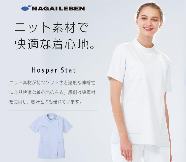 ナガイレーベンの白衣 ho4972