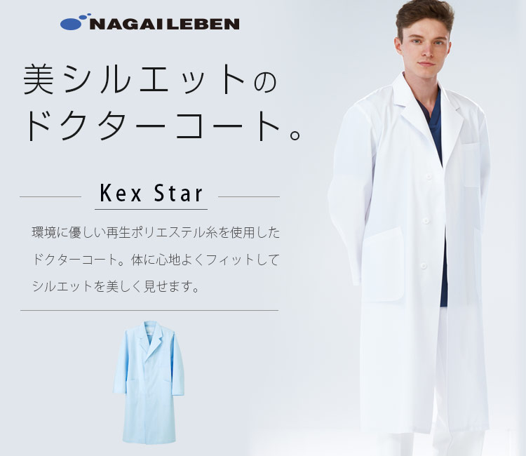 ナガイレーベンの男性用スクラブ kex5110
