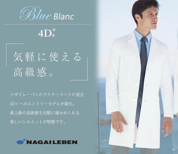 ナガイレーベン・4D+のエントリーモデル sd3000