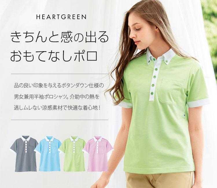 ハートグリーン男女兼用半袖ポロシャツa9-hm2679メイン画像