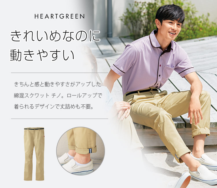 男女兼用パンツ A9-HM2695