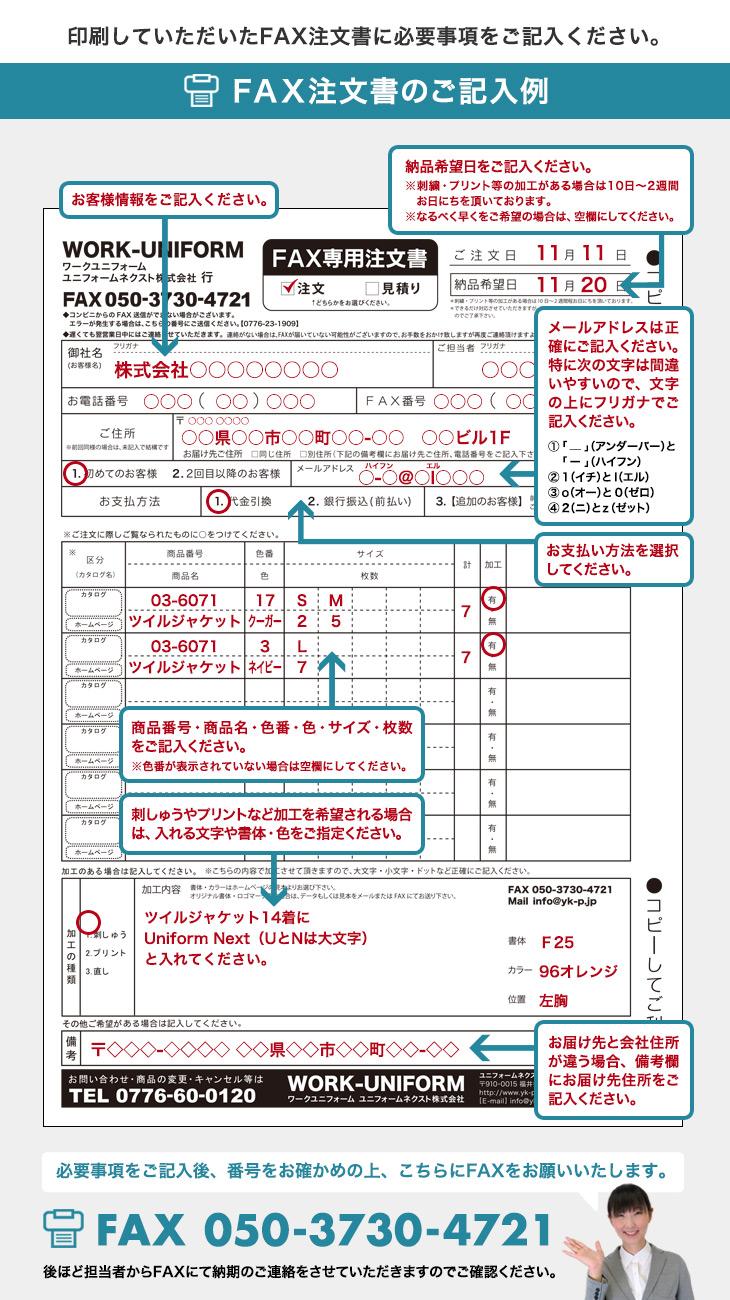 FAX注文書の書き方