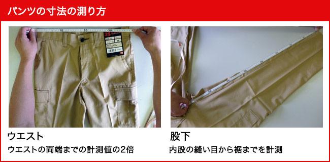 パンツの股下の測り方