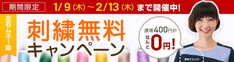 胸1段刺繍が無料で入れられておすすめ!刺しゅう無料キャンペーン
