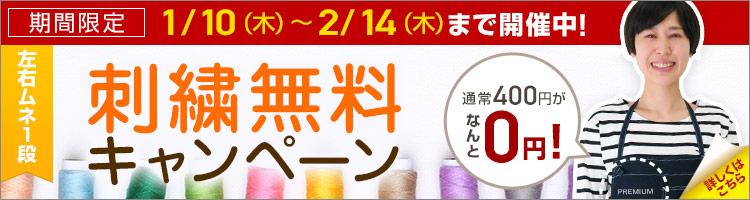 刺繍無料キャンペーン