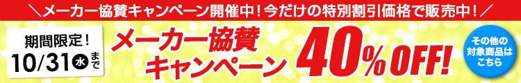 メーカー協賛キャンペーン開催中!