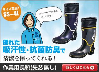 優れた吸汗性・抗菌防臭で清潔な作業用長靴