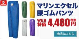 人気のカラーが揃う全5色展開のマリンエクセル 腰ゴムパンツ