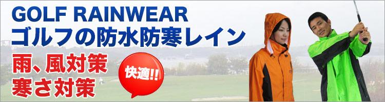 雨、寒さ対策に必見!ゴルフの防水防寒レイン