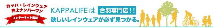 レインコート・雨合羽専門店カッパライフ。欲しいレインウェアが必ず見つかる!用途別カテゴリー