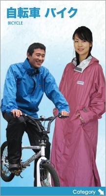 通勤、通学に最適な自転車用合羽・バイク用合羽