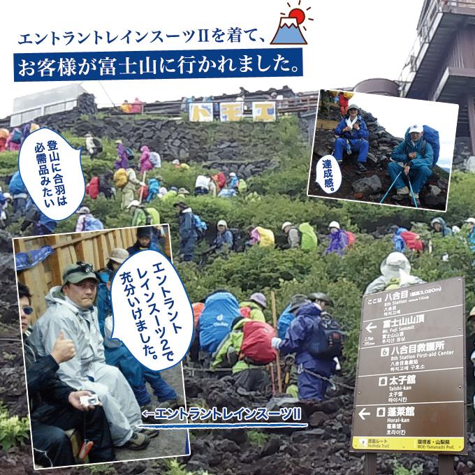 エントラントレインスーツ�を着てお客様が富士登山に行かれました!